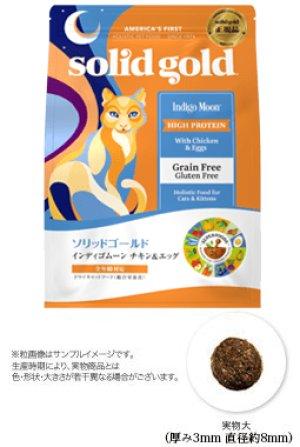 画像2: ソリッドゴールド インディゴムーン(猫用)