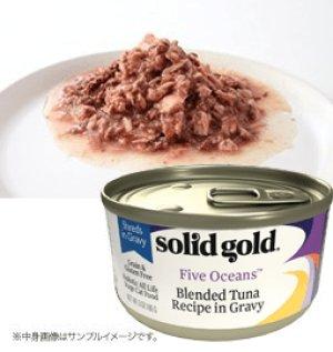画像2: ブレンド ツナ缶(猫用)