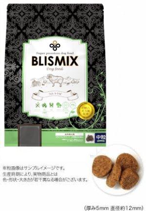 画像2: ブリスミックス 犬用 ラム 中粒