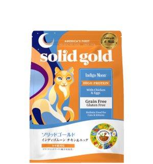 画像1: ソリッドゴールド インディゴムーン(猫用)