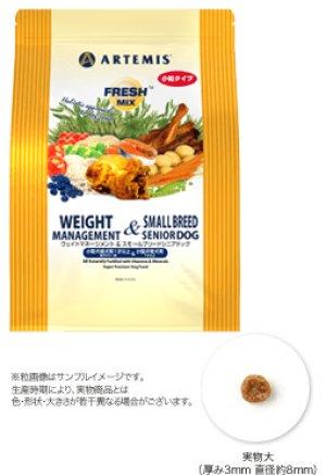 画像2: ウェイトマネージメント& スモールシニアドッグ <小粒タイプ>