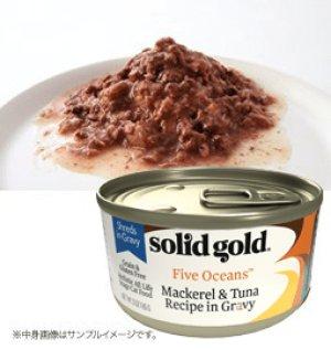 画像2: サバ&ツナ缶(猫用)